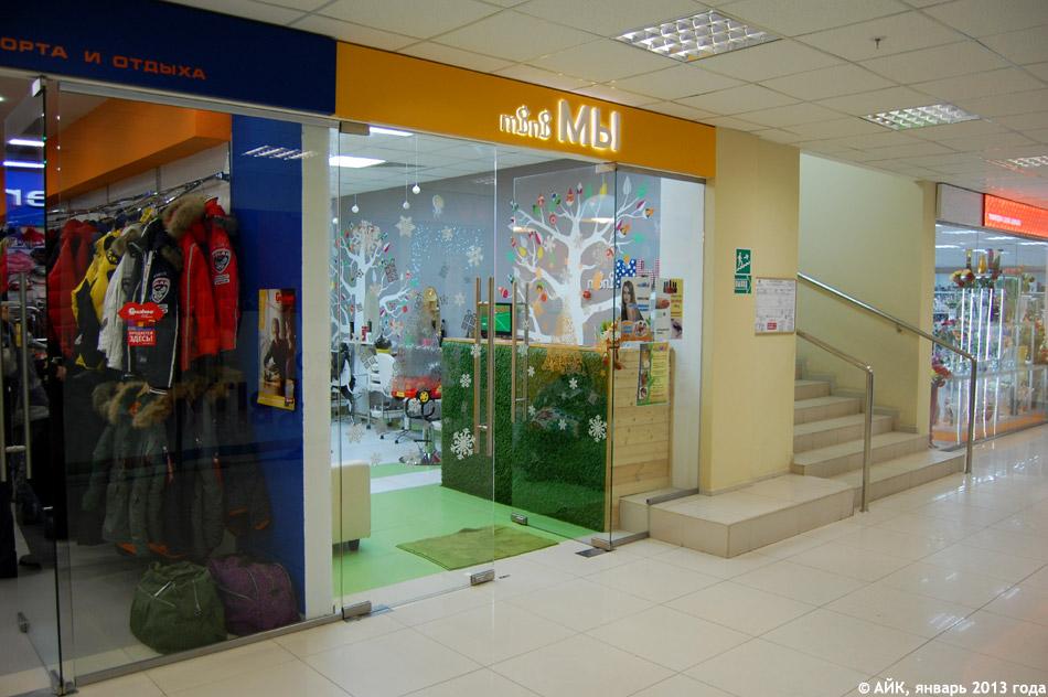 Семейная студия красоты «Мини Мы» (mini МЫ) в городе Обнинске
