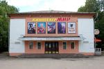 Кинотеатр «Мир» в городе Обнинске