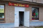 Магазин «Мир шаров» в городе Обнинске