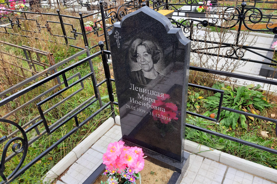 Могила Миры Иосифовны Левицкой на кладбище «Передоль»