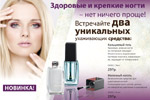 Магазин косметики «Мирра» (Mirra) в городе Обнинске