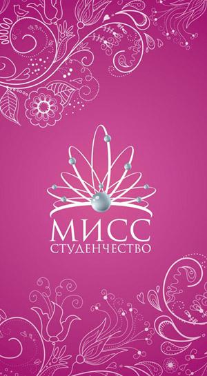 Логотип ежегодного конкурса «Мисс студенчество» в городе Обнинске