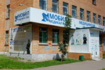 Лаборатория «Мобил Медикал Лаб» в городе Обнинске