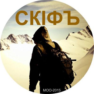 Молодёжная общественная организация «СКIФЪ» в городе Обнинске