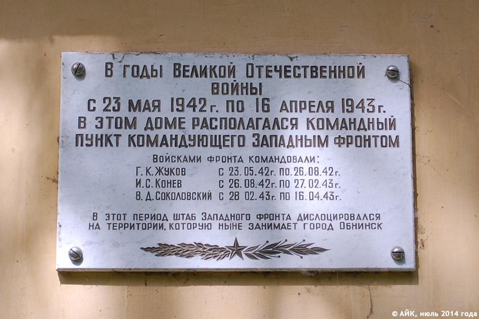 Мемориальная доска на стене Морозовской дачи в городе Обнинске