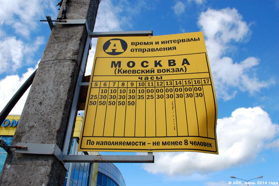 Расписание отправлений маршрутного такси на Москву с автовокзала города Обнинска