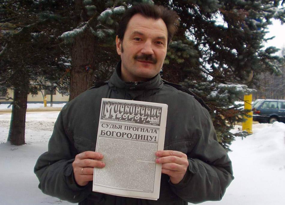 Газета «Московские ворота» в городе Обнинске