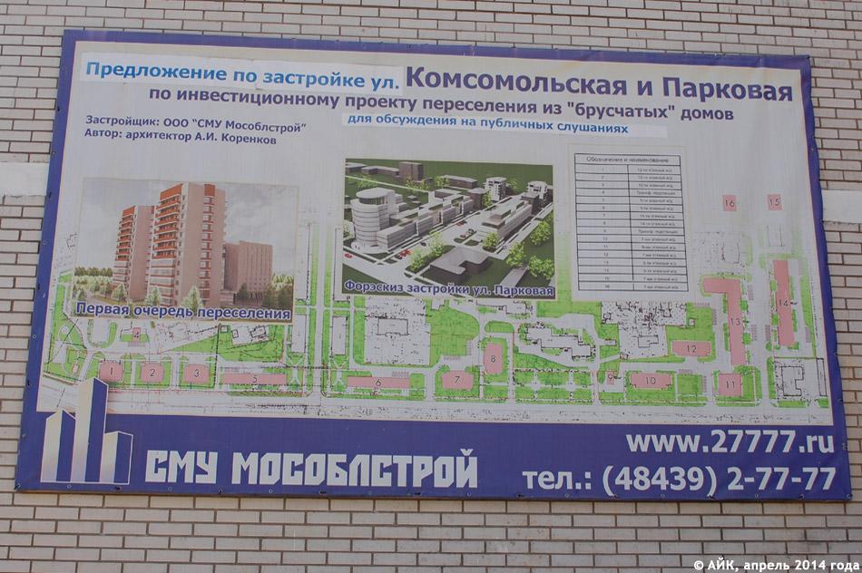План застройки старого города от компании «СМУ Мособлстрой»