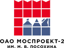 Архитектурное бюро «Моспроект-2» имени М.В. Посохина