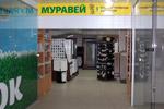 Магазин строительных материалов «Муравей» в городе Обнинске