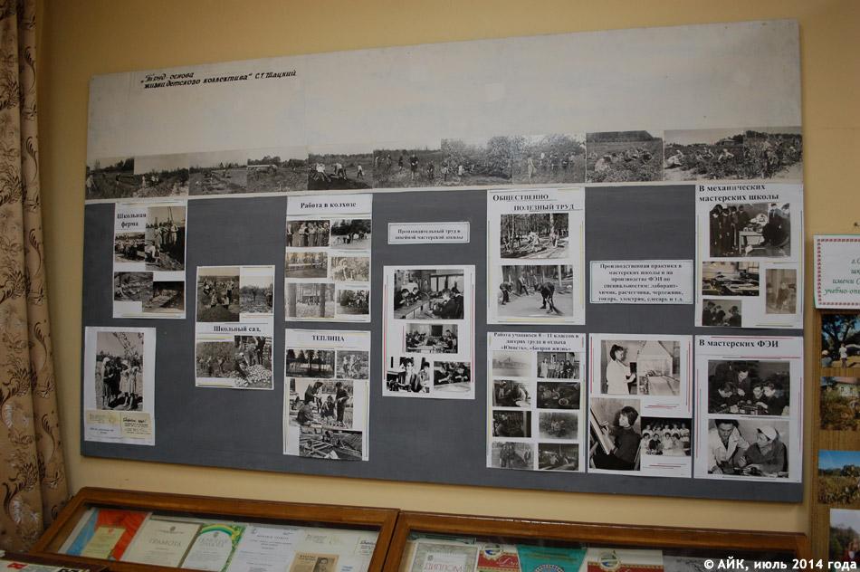 Музей школы №1 в городе Обнинске
