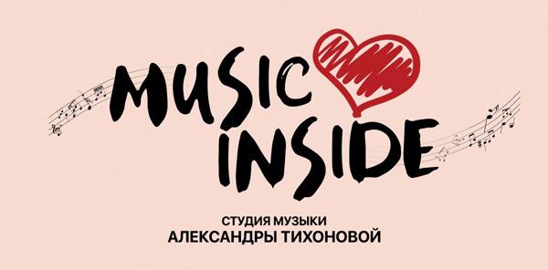 Студия музыки «Music Inside» в городе Обнинске
