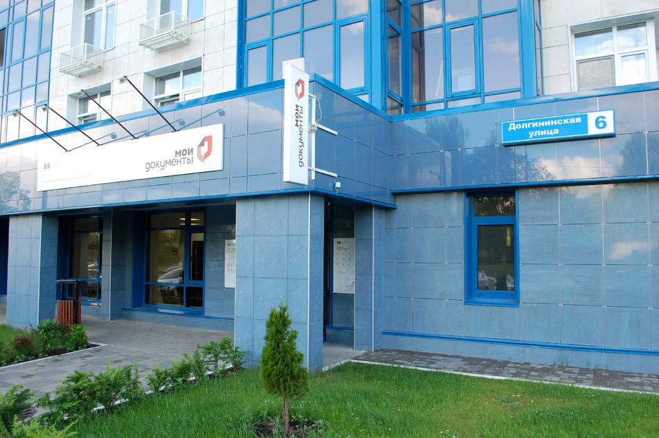 Многофункциональный центр «Мои Документы» в городе Обнинске