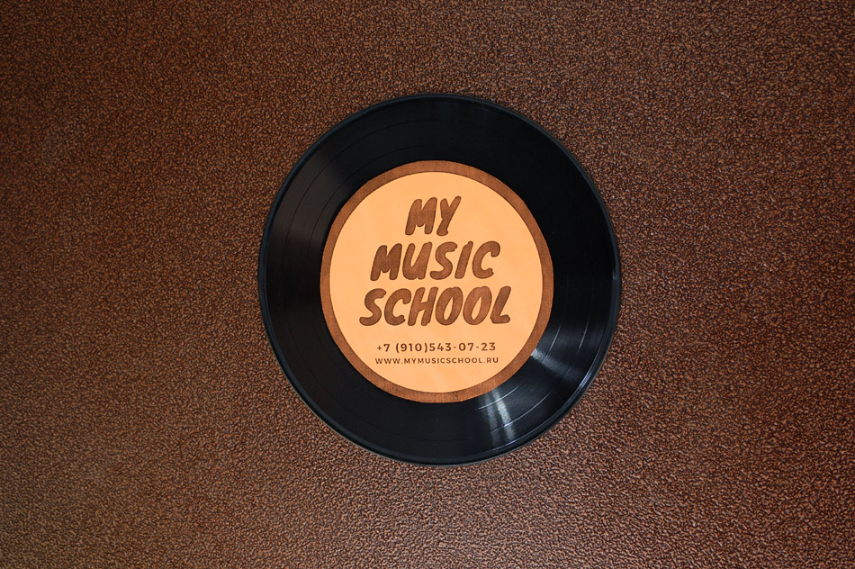 Пластинка на входной двери школы игры на гитаре «Май Мьюзик Скул» (My Music School) в городе Обнинске