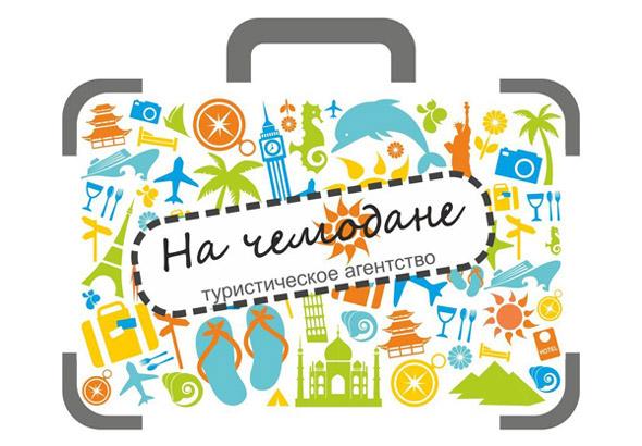 Туристическое агентство «На чемодане» в городе Обнинске
