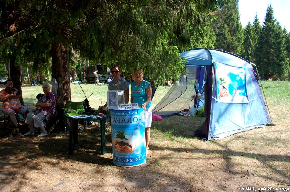 Палатка благотворительного фонда «Начало» на турполяне в городе Обнинске