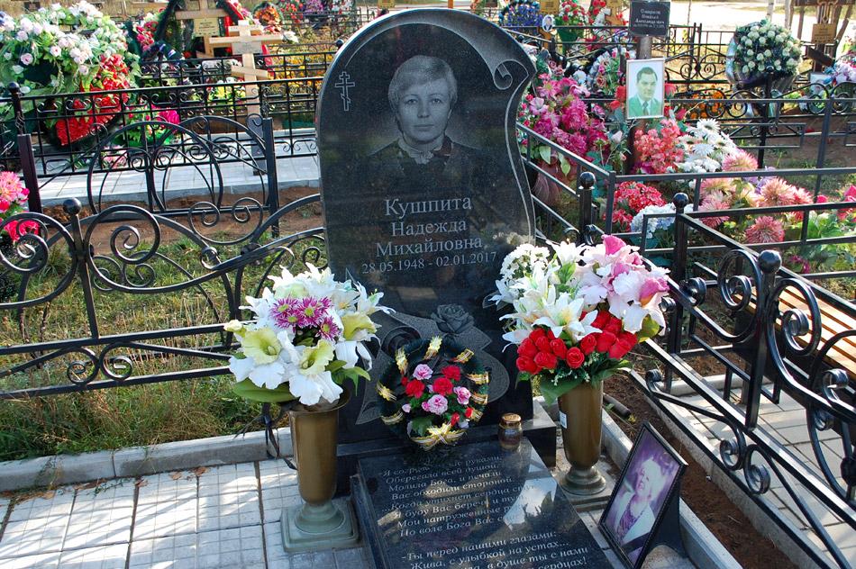 Могила Надежды Михайловны Кушпиты (постоянный памятник) на кладбище «Передоль»
