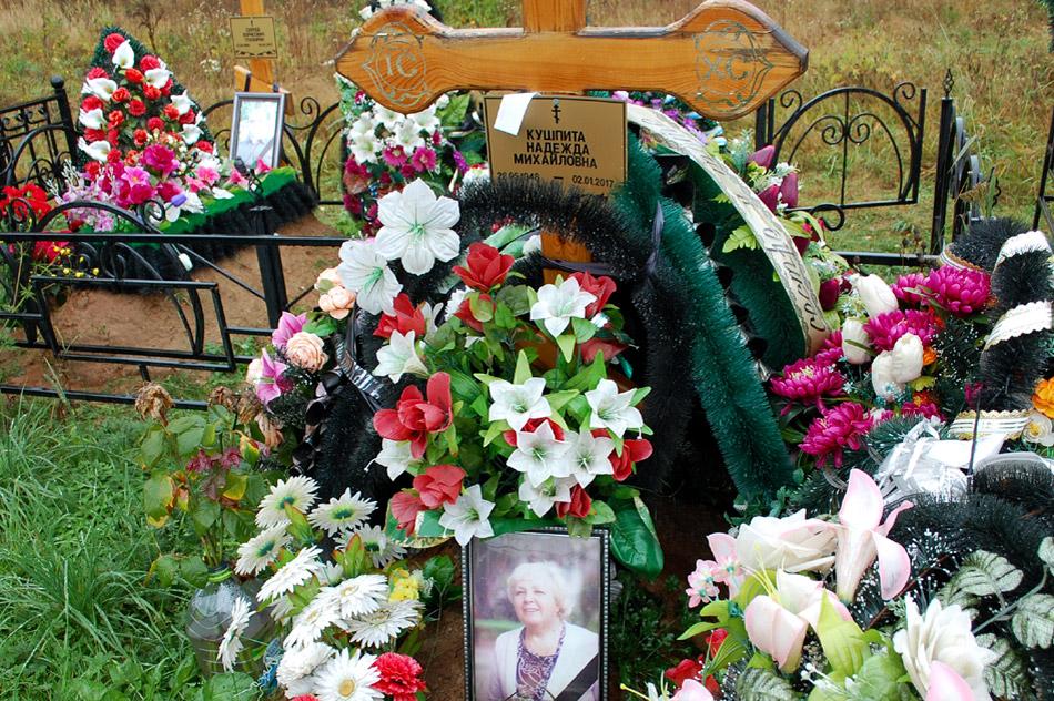 Могила Надежды Михайловны Кушпиты на кладбище «Передоль»