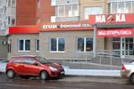 Мебельный салон «Наша Марка» в городе Обнинске