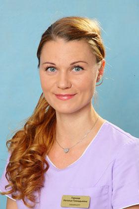 Наталья Геннадьевна Горнова
