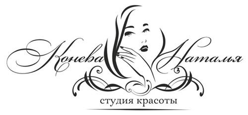 Студия красоты Натальи Коневой в городе Обнинске