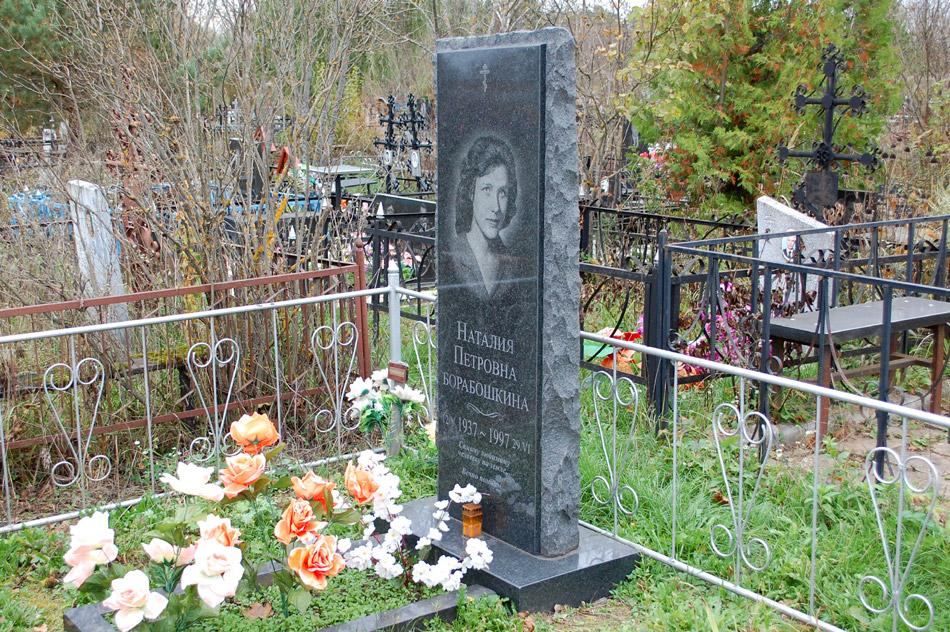 Могила Наталии Петровны Борабошкиной на кладбище «Доброе»