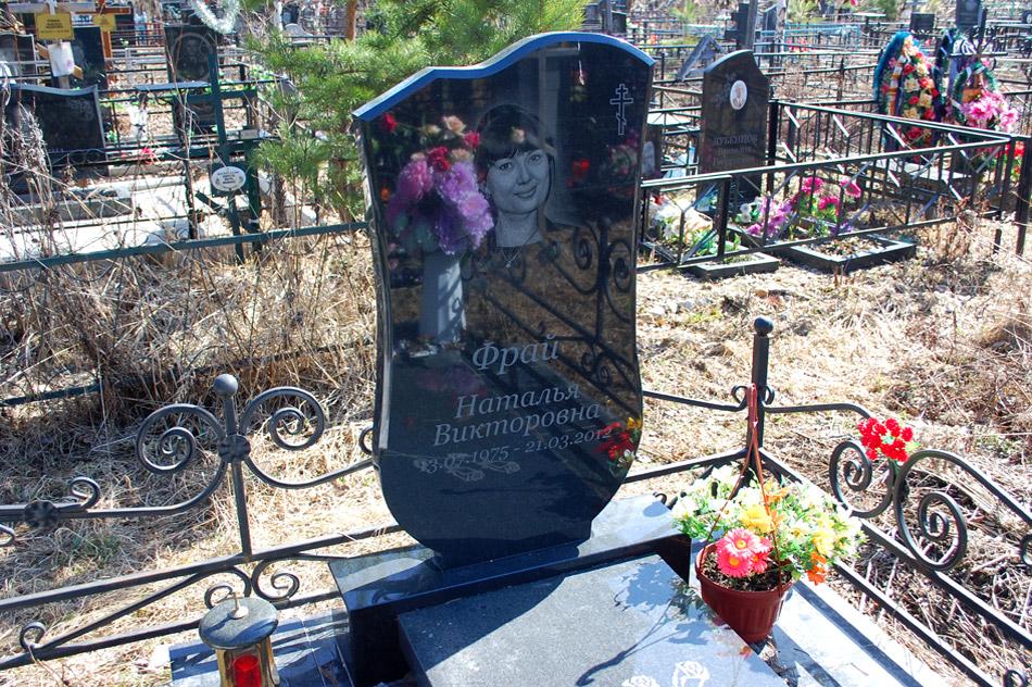 Могила Натальи Викторовны Фрай на кладбище «Передоль»