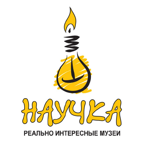 Интерактивный музей «Научка» в городе Обнинске