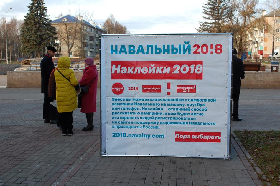 Пикет в поддержку Алексея Навального (25 ноября 2017 года) в городе Обнинске