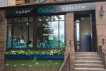 Салон-парикмахерская «Нега» в городе Обнинске