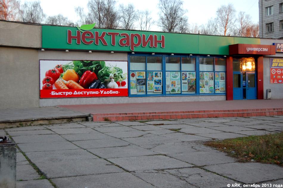 Универсам «Нектарин» в городе Обнинске