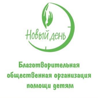 Благотворительная организация «Новый день» в городе Обнинске
