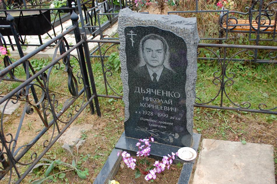 Могила Николая Корнеевича Дьяченко на кладбище «Доброе»