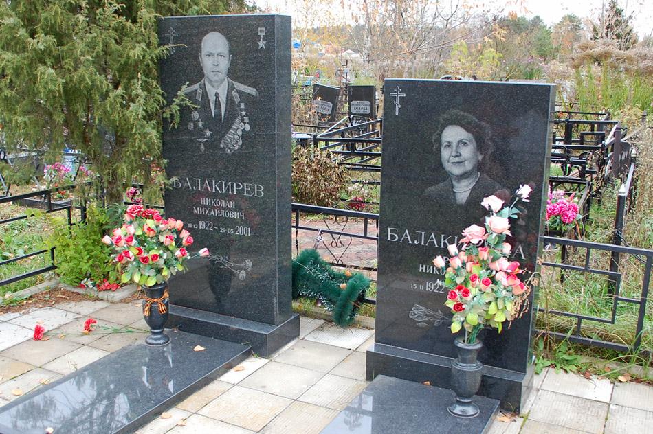 Могила Николая Михайловича Балакирева на кладбище «Доброе»