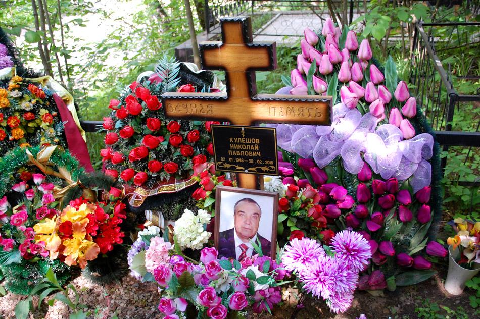 Могила Николая Павловича Кулешова на кладбище «Кончаловские горы»