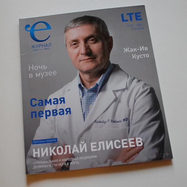 Николай Петрович Елисеев на обложке журнала «е»