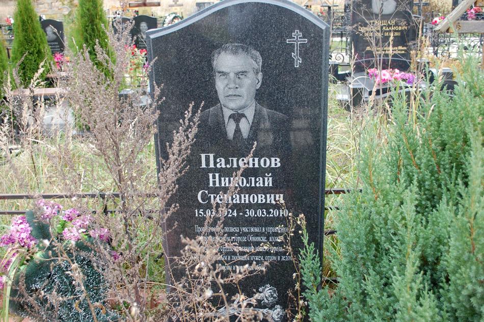 Могила Николая Степановича Палёнова на кладбище «Доброе»