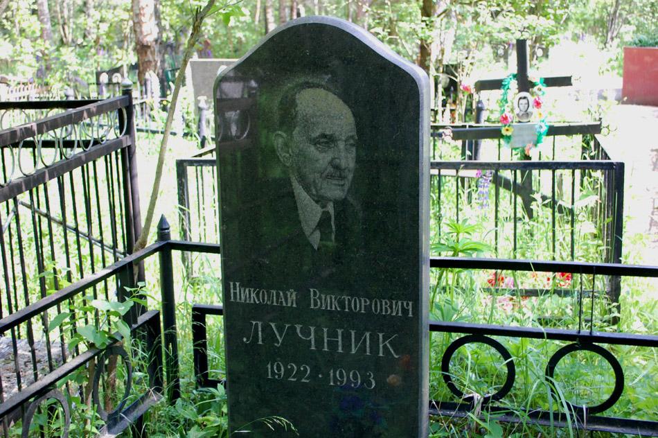 Могила Николая Викторовича Лучника на кладбище «Кончаловские горы»
