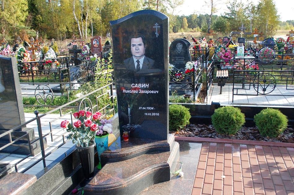 Могила Николая Захаровича Савина (постоянный памятник) на кладбище «Передоль»