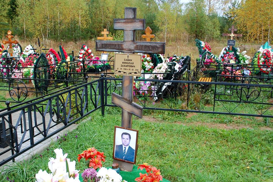 Могила Николая Захаровича Савина на кладбище «Передоль»
