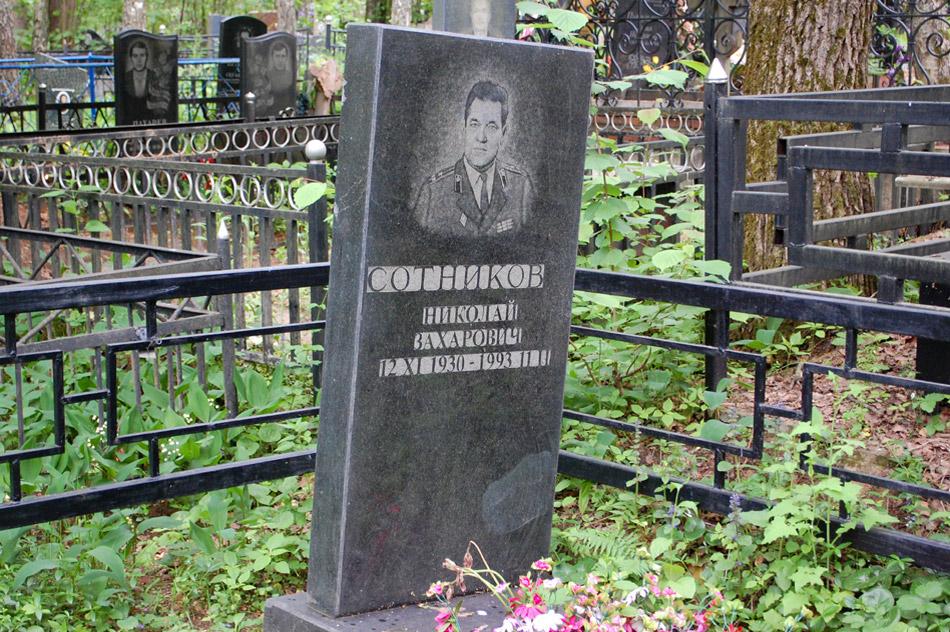 Могила Николая Захаровича Сотникова на кладбище «Кончаловские горы»