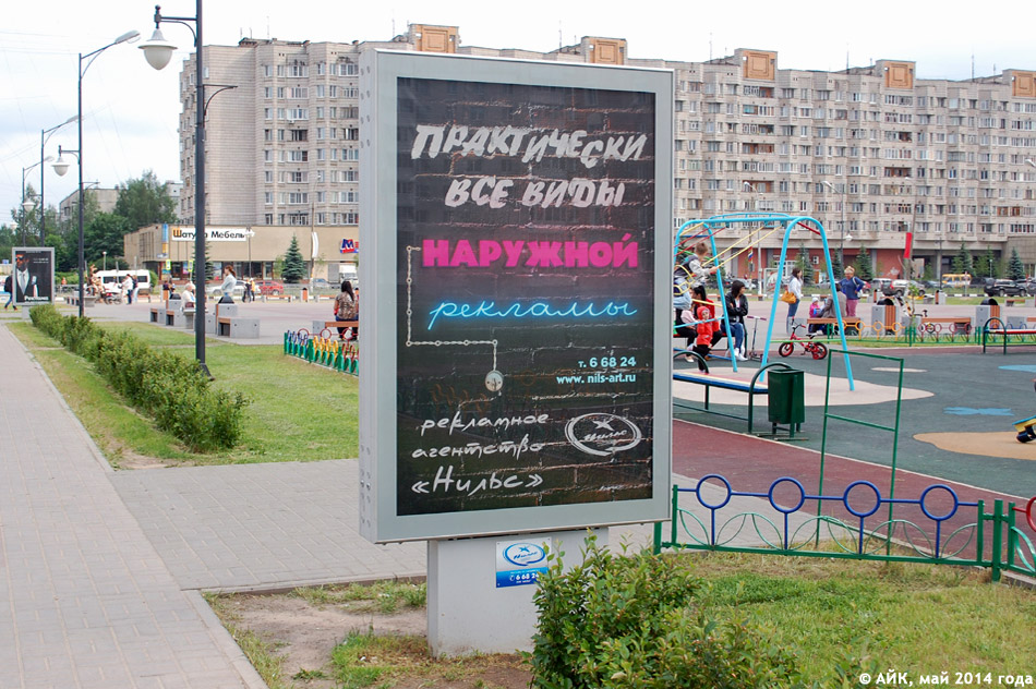 Рекламная конструкция агентства «Нильс» около торгово-развлекательного комплекса «Триумф Плаза» в городе Обнинске