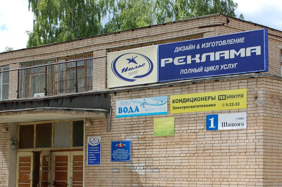 Рекламное агентство «Нильс» в городе Обнинске