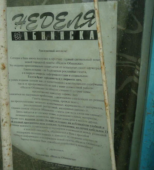 Реклама сигнального номера газеты «Неделя Обнинска»