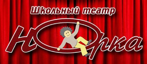 Школьный театр «Норка» в городе Обнинске
