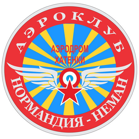 Аэроклуб «Нормандия-Неман» в Калужской области