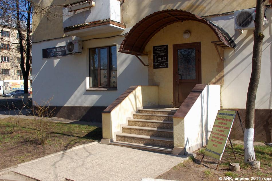 Нотариальная контора в городе Обнинске