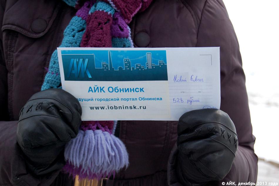 Призовой конверт акции «Голосуй рублём» от паблика «АЙК Обнинск» на ВКонтакте