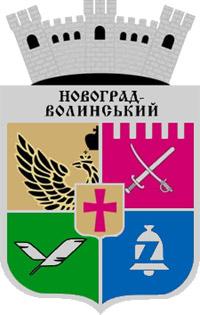 Новоград-Волынский и город Обнинск