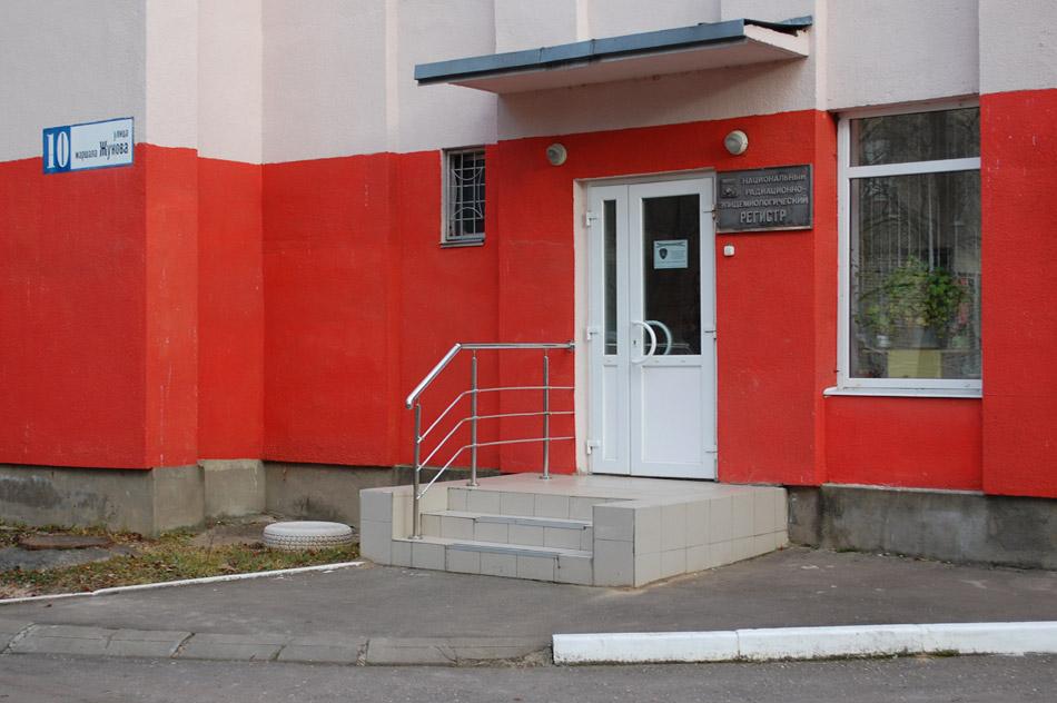 Национальный радиационно-эпидемиологический регистр (НРЭР) в городе Обнинске